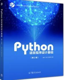 Python程序语言设计基础(第2二版) 9787040471700嵩天高