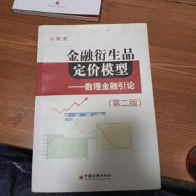 金融衍生品定价模型:数理金融引论   内有标记如图