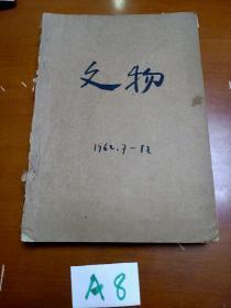 文物(1962年第7/8/9/10/11/12)合订