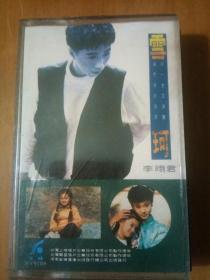 磁带:六个梦 第三辑 雪珂 望夫崖 电视原声带(李翊君 高胜美)