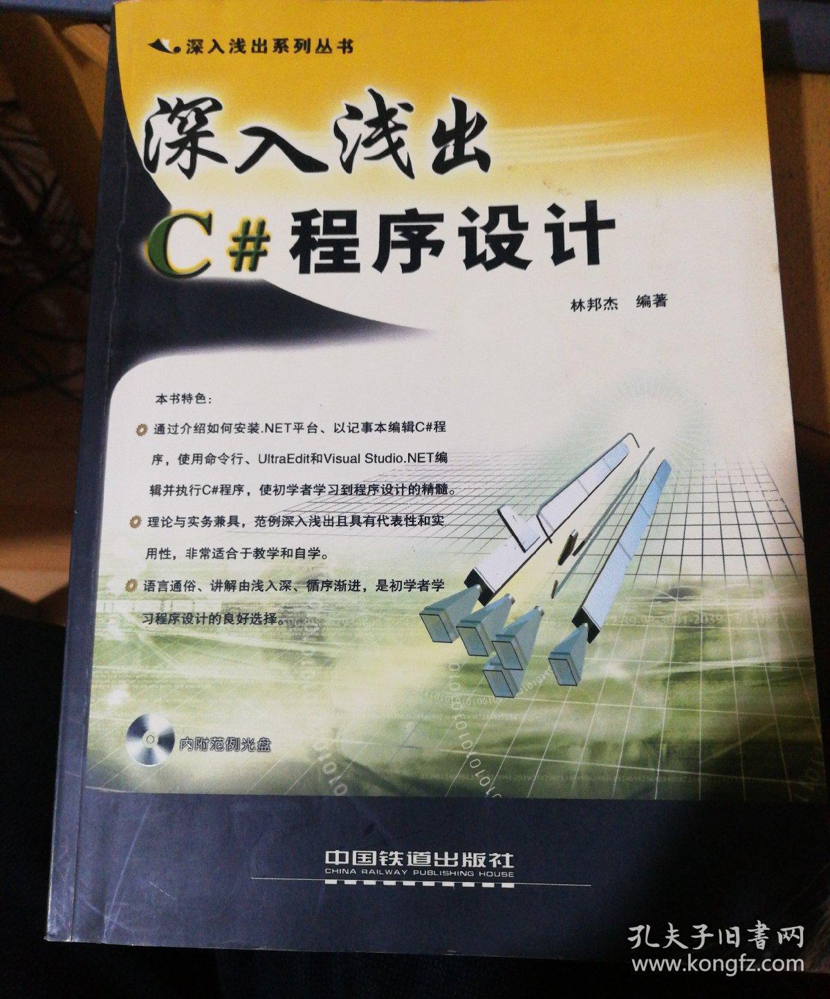 《深入浅出C#程序设计——深入浅出系列丛书》