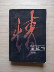琵琶情  1985年一版一印