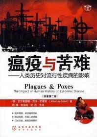 瘟疫与苦难:人类历史对流行性疾病的影响