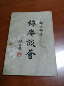 梅庵谈荟   1985年一版一印    (竖3左)