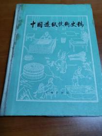 中国造纸技术史稿 精装 文物出版社1979年一版一印   (横2--1)