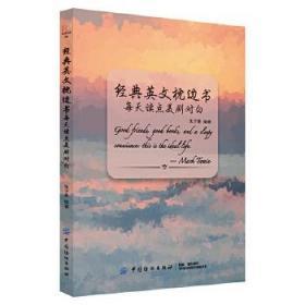 正版现货 经典英文枕边书:每天读点美剧对白 朱子熹 中国纺织出版社 9787518058556 书籍 畅销书