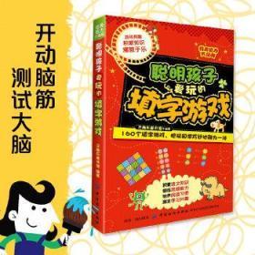 正版现货 经典脑力大挑战:聪明孩子爱玩的填字游戏 三角形童书馆 中国纺织出版社 9787518056002 书籍 畅销书