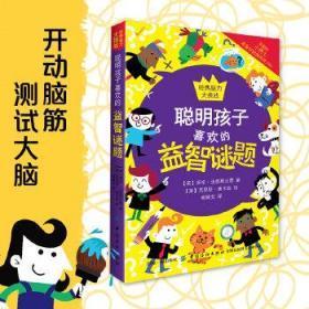 正版现货 聪明孩子喜欢玩的益智谜题 劳伦法恩斯沃思 中国纺织出版社 9787518055654 书籍 畅销书