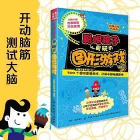 正版现货 经典脑力大挑战:聪明孩子爱玩的图形游戏 三角形童书馆 中国纺织出版社 9787518054749 书籍 畅销书