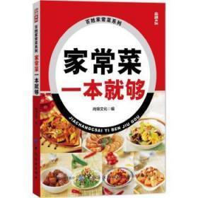 正版现货 家常菜一本就够 尚锦文化 中国纺织出版社 9787518053780 书籍 畅销书