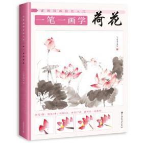 正版现货 正统国画技法入门 一笔一画学荷花 飞乐鸟工作室 水利水电出版社 9787517070726 书籍 畅销书