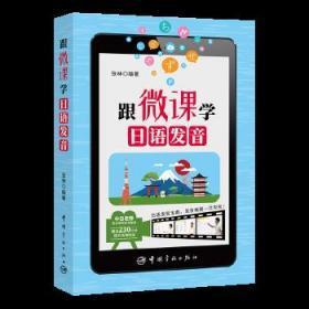正版现货 跟微课学日语发音 张林 中国宇航出版社 9787515915142 书籍 畅销书