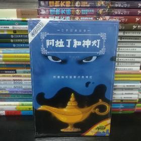 世界经典故事(套装共20册)