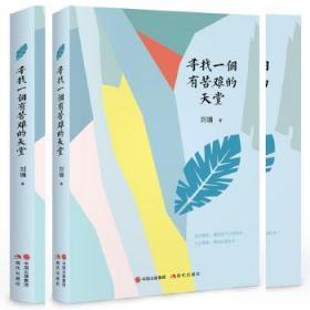正版现货 刘墉的人生哲学课:寻找一个有苦难的天堂 刘墉 现代出版社 9787514368888 书籍 畅销书