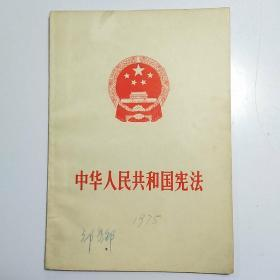 中华人民共和国宪法 1975