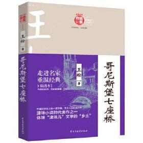正版现货 哥尼斯堡七座桥 王松 民主与建设出版社 9787513920124 书籍 畅销书