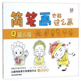 正版现货 简笔画也能这么画 游惠群,KIKI 北京工艺美术出版社 9787514015904 书籍 畅销书