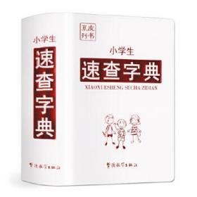 正版现货 小学生速查字典 说词解字辞书研究中心 华语教学出版社 9787513815529 书籍 畅销书