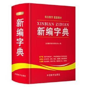 正版现货 新编字典 说词解字辞书研究中心 华语教学出版社 9787513815291 书籍 畅销书