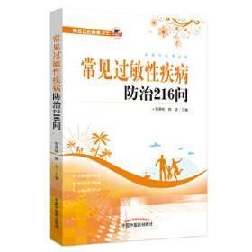 正版现货 常见过敏性疾病防治216问 张静虹 ,陈宏 中国中医药出版社 9787513254403 书籍 畅销书