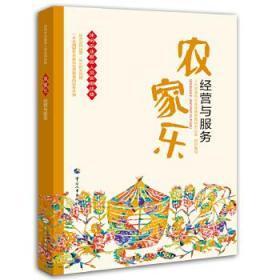 正版现货 农家乐经营与服务 和社会保障部教材办公室 组织编写 中国人事出版社 9787512912403 书籍 畅销书