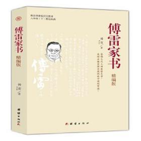 正版现货 傅雷家书:精编版 傅雷著 团结出版社 9787512668959 书籍 畅销书