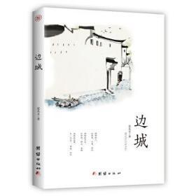 正版现货 边城 沈从文著 团结出版社 9787512666931 书籍 畅销书