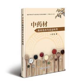 正版现货 中药材栽培技术与安全利用 常瑛 中国农业科学技术出版社 9787511641656 书籍 畅销书