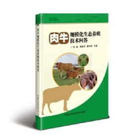 正版现货 肉牛规模化生态养殖技术问答 张健,黄德均,廖洪荣 中国农业科学技术出版社 9787511640550 书籍 畅销书