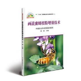正版现货 画说蜜蜂授粉增效技术 郭媛 中国农业科学技术出版社 9787511641625 书籍 畅销书