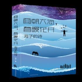 正版现货 面朝大海,春暖花开:海子的诗 海子 中国华侨出版社 9787511377739 书籍 畅销书