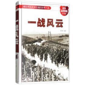 正版现货 一战风云 张卉妍 中国华侨出版社 9787511373892 书籍 畅销书