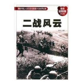 正版现货 二战风云 张宏伟; 中国华侨出版社 9787511371140 书籍 畅销书