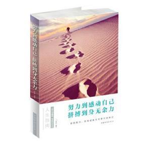 正版现货 努力到感动自己 拼搏到身无余力 微阳; 中国华侨出版社 9787511369840 书籍 畅销书
