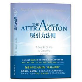 正版现货 吸引力法则  2018年新版 杰克坎菲尔德,D.D.沃特金  者:张彩,双 光明日报出版社 9787511281067 书籍 畅销书
