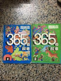 365夜故事图画本1,2