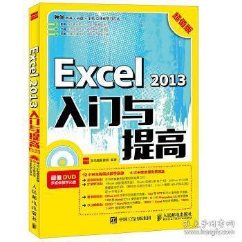 正版现货 Excel 2013入门与提高 版 龙马高新教育 人民邮电出版社 9787115450692 书籍 畅销书