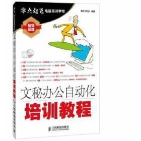 正版现货 文秘办公自动化培训教程 导向工作室著 人民邮电出版社 9787115339096 书籍 畅销书