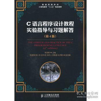 正版现货 C语言程序设计教程实验指导与习题解答(第4版) 李丽娟 人民邮电出版社 9787115297303 书籍 畅销书