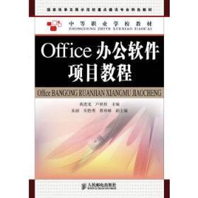 正版现货 Office办公软件项目教程 黄进龙,卢秋根 人民邮电出版社 9787115286758 书籍 畅销书