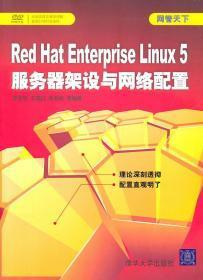 网管天下:Red Hat Enterprise Linux 5服务器架设与网络配置