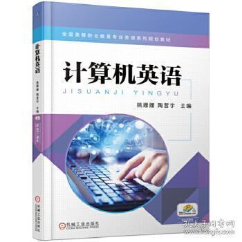 正版现货 计算机英语 姚姗姗  陶晋宇 机械工业出版社 9787111568933 书籍 畅销书