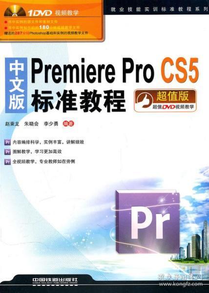 中文版Premiere Pro CS5标准教程(超值版)