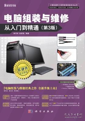 电脑组装与维修从入门到精通(第3版)