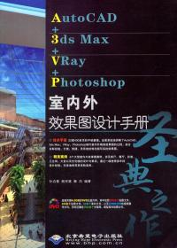 AutoCAD+3ds Max+VRay+Photoshop室内外效果图设计手册