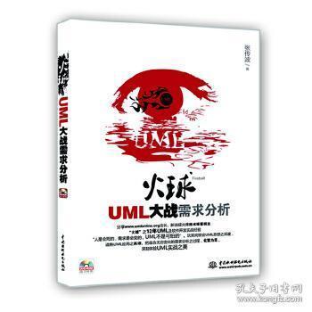 火球:UML大战需求分析