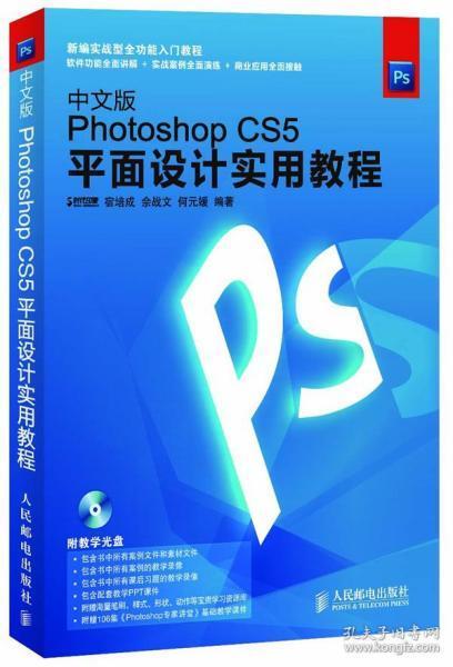中文版Photoshop CS5平面设计实用教程