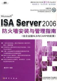 ISA Server 2006防火墙安装与管理指南