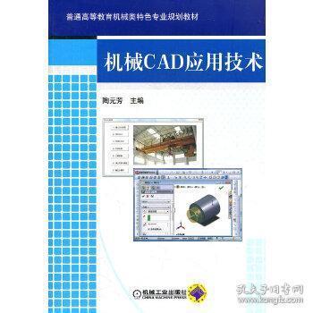 正版现货 机械CAD应用技术 陶元芳  机械工业出版社 9787111372974 书籍 畅销书