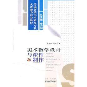 正版现货 美术教学设计与课件制作 李力加 总 西南师范大学出版社 9787562150725 书籍 畅销书